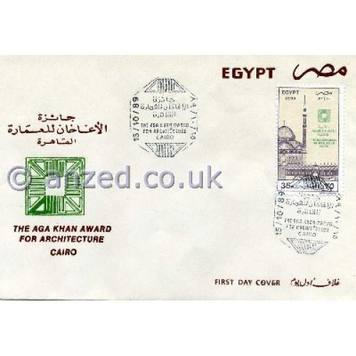 Egypt-1989-Mint-Stamp-Aga-Khan-Architecture-Award-FDC-AK53